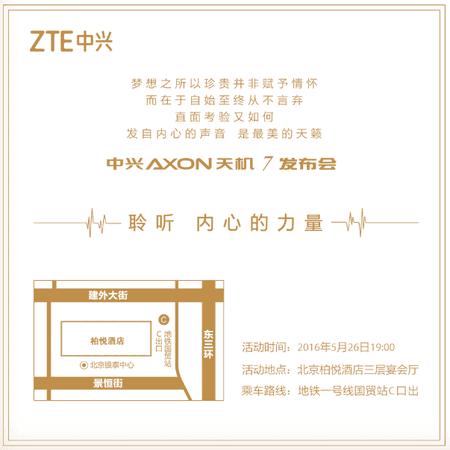 zte-axon-7-invites.png