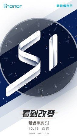 Honor-S1-Smartwatch.jpg