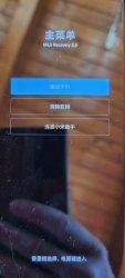 Mi11U_Chinese_Recovery.jpg