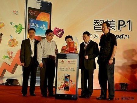 Huawei-Ascend-P1-China-Unicom.jpg